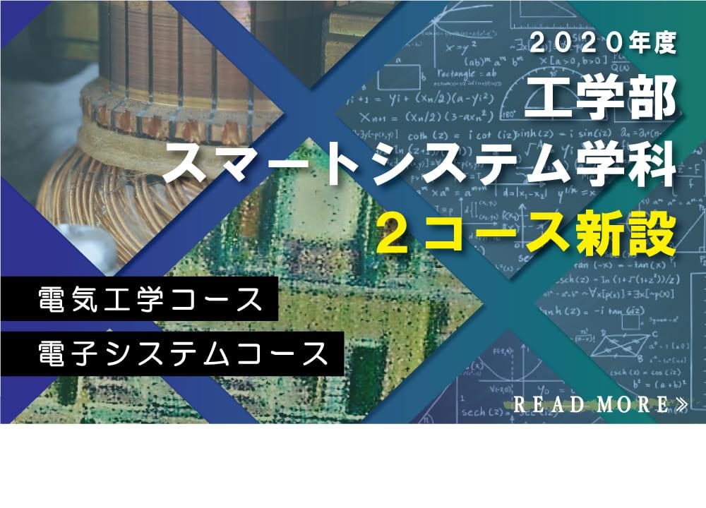 2020年度 スマートシステム学科2コース新設