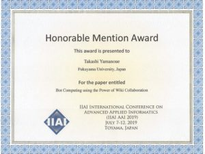 Honorable Mention Awardの表彰状
