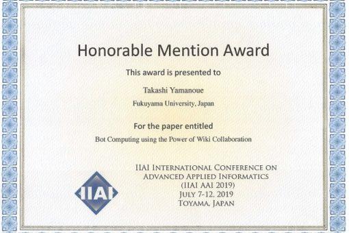 【情報工学科】山之上教授が「IIAI AAI Honorable Mention Award」を受賞!