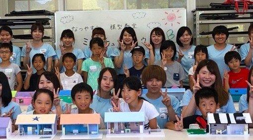 【建築学科】夏休み子ども建築模型教室参加者への連絡