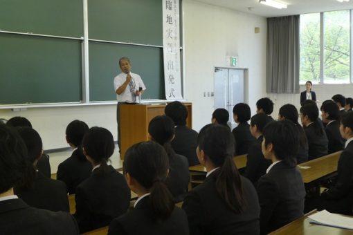【生命栄養科学科】令和元年度 臨地実習出発式!