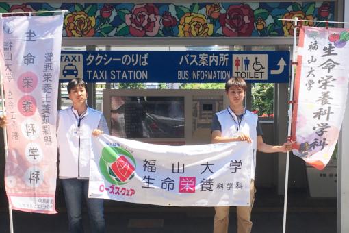 【生命栄養科学科】街頭啓発活動 第2回