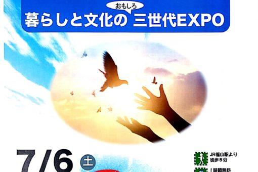 【人間文化学部】「人文フェスタ2019」昭和から平成、そして令和へ。時代を感じる三世代EXPO!
