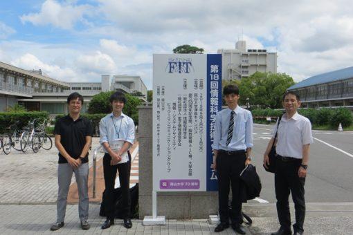 【工学部・工学研究科】研究発表@FIT2019