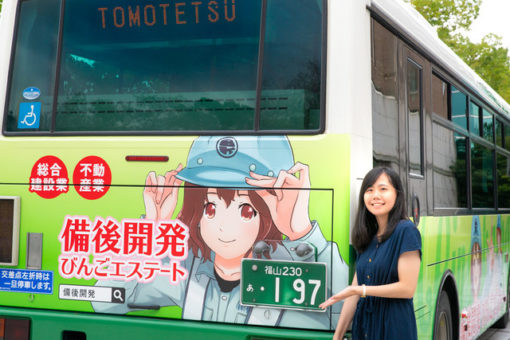 【メディア・映像学科】ラッピングバスのデザインに協力!