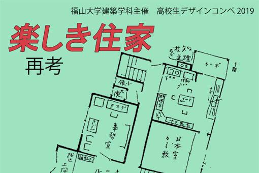 【建築学科】高校生デザインコンペ2019 審査講評