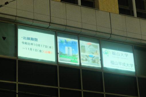【福山大学】JR福山駅前!学校法人福山大学宮地茂記念館の窓からお届け