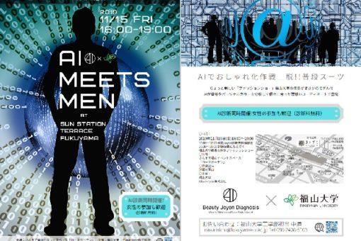 【福山大学】11月15日開催のAIファッションショーに向けて準備進行中!