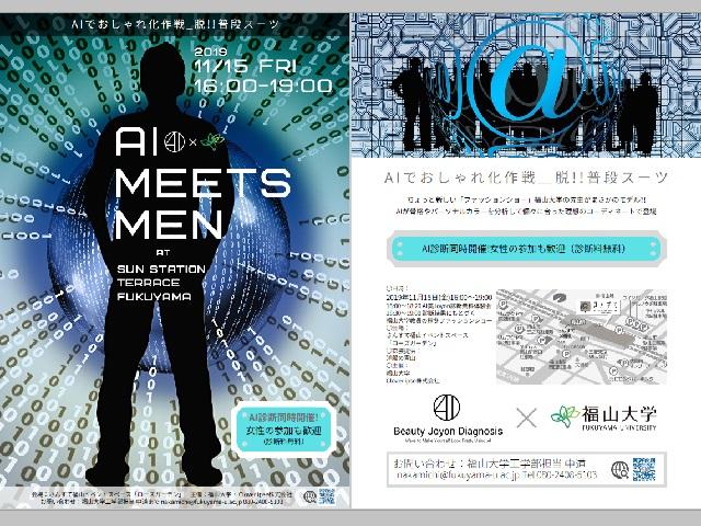 AIファッションショーポスター