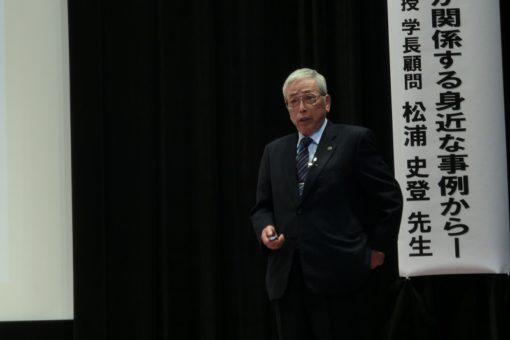 【福山大学】松浦前副学長 天職を語る!