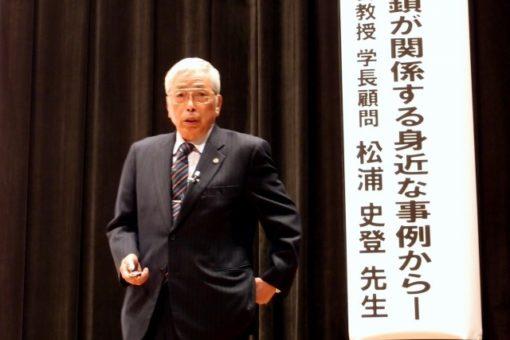 【生命工学部】第三回教養講座 松浦 史登 先生