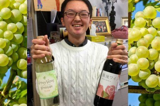 【生物工学科】初めて仕込んだワインです。ぜひお試しください!