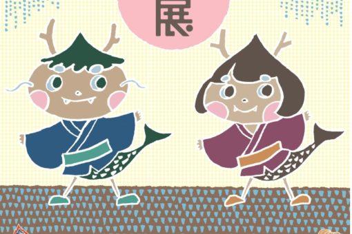 【海洋生物科学科】巡回展「雨展 あらぶる雨・めぐみの雨」開始!