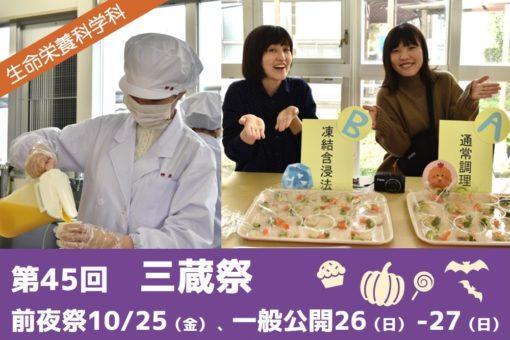 【生命栄養科学科】第45回 三蔵祭
