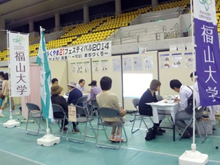 【薬学部】健康ふくやま21フェスティバル2014!