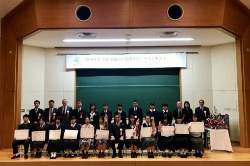 【国際センター】福山大学主催:広島県高校生英語スピーチコンテスト