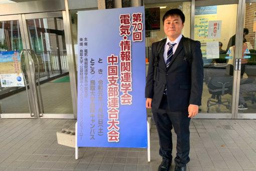 【工学部】電気情報関連学会でのスマートシステム学科の発表