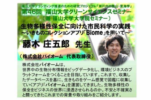 【グリーンサイエンス】BIOMEを使った「生物多様性保全に向けた市民科学の実践」セミナー