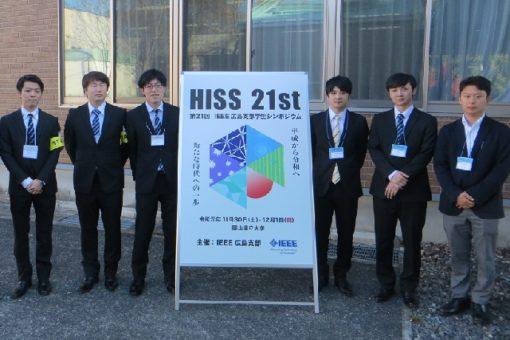 【工学部・工学研究科】IEEE広島支部の学生シンポジウム 発表・実行委員と大忙し!