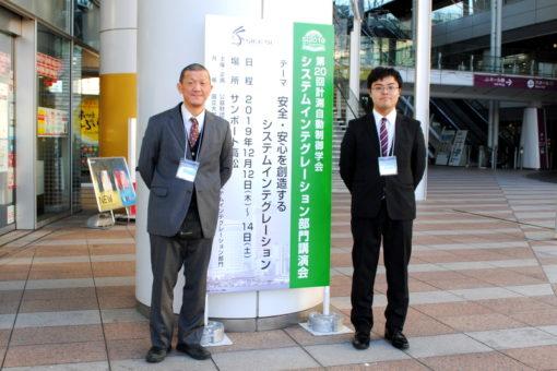 【スマートシステム学科】大学院生が全国学会で発表!