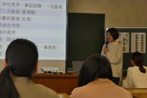 【生命栄養科学科】就職体験発表会で先輩達の話を聞きました!