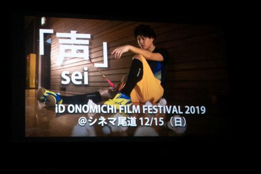 【メディア・映像学科】尾道での映画祭に参加しました!