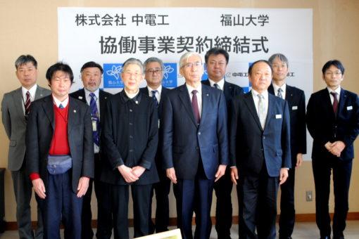 【福山大学】㈱中電工と協働事業契約 締結