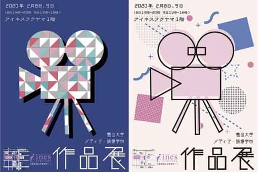【メディア・映像学科】<メディア・映像学科作品展>を開催!