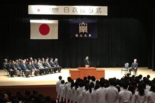 【白衣授与式】実務実習に向かう5年生136名が白衣を授与!