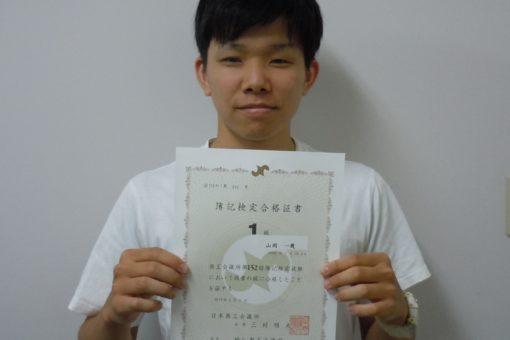 【税務会計学科】2年生が簿記検定1級合格!