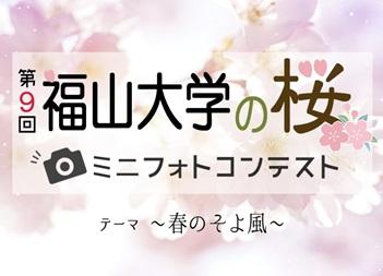 【大学】第9回「福山大学の桜」ミニフォトコンテスト開催!