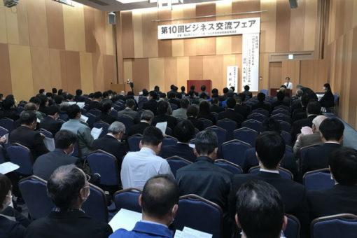 【社会連携センター】ビジネス交流フェアで研究者紹介!