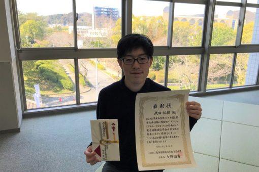 【工学研究科】電子情報通信学会中国支部より学生功労賞!