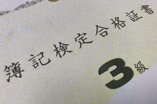 【税務会計学科】令和元年度日商簿記検定試験で42人合格!