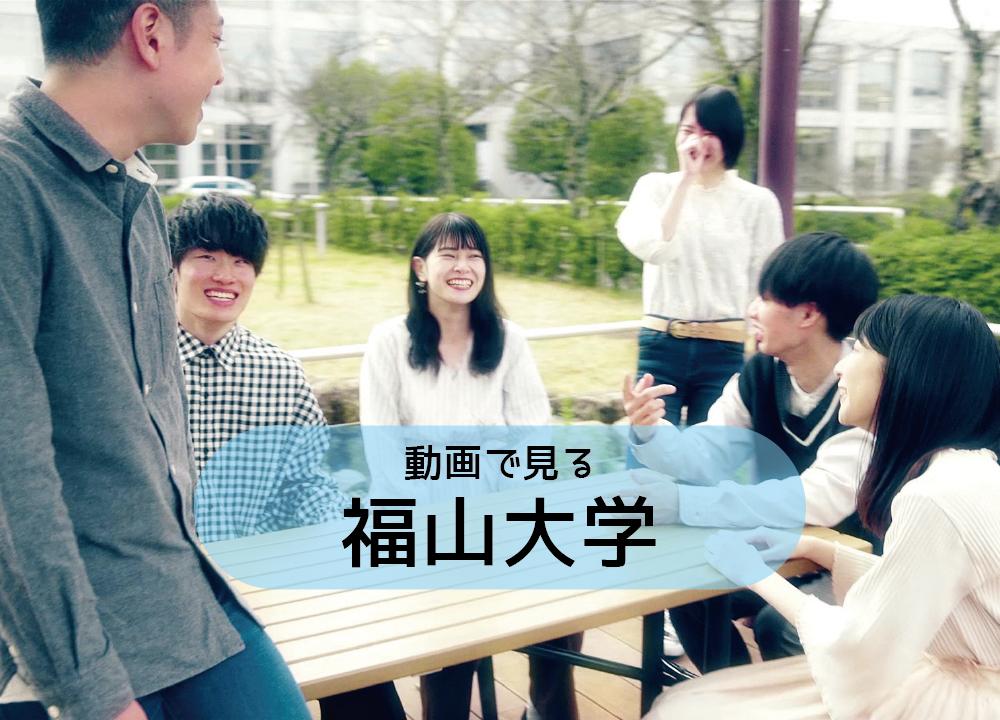 動画で見る「福山大学」