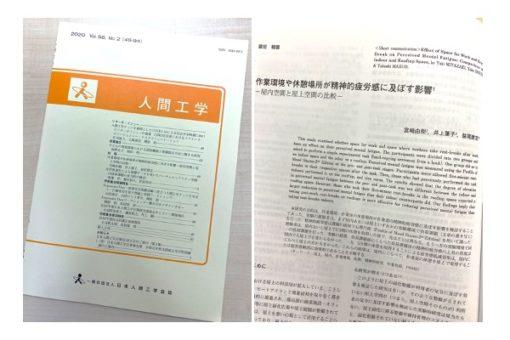 【心理学科】「建設業 × 心理学」: 福山市の企業との共同研究を学術誌に発表!