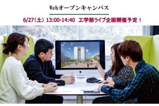 【工学部】6/27Webオープンキャンパス公開の準備が進行中!