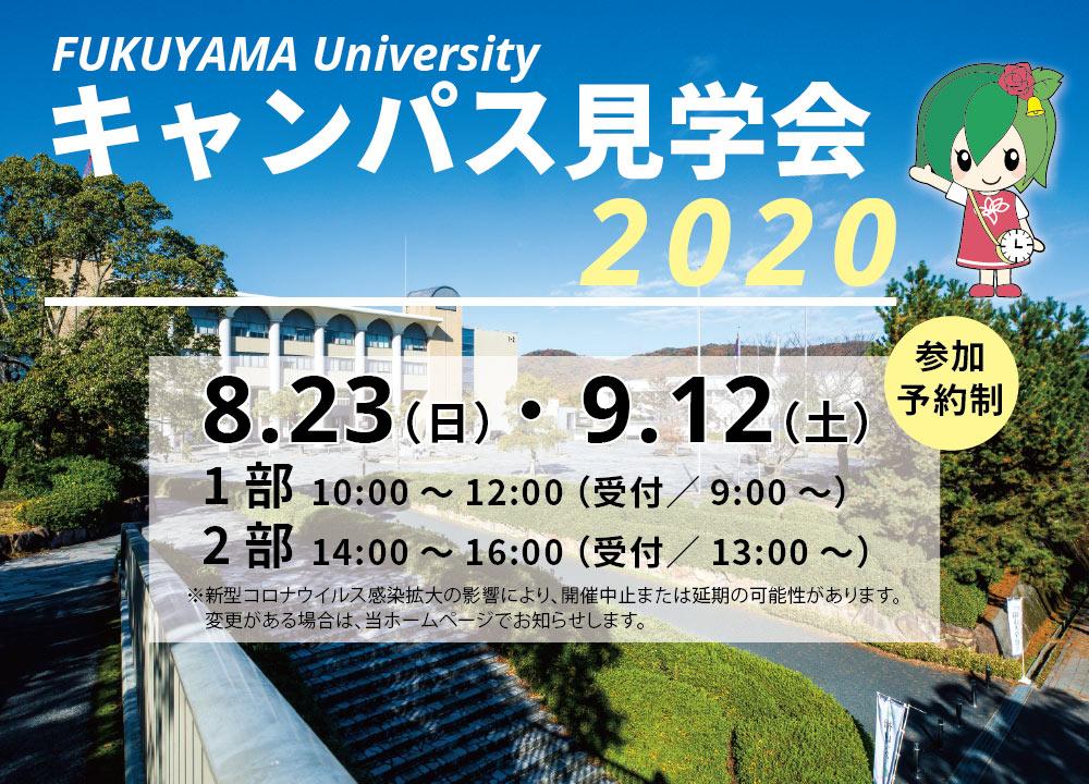 [ 8/23(日)・9/12(土) ]キャンパス見学会について