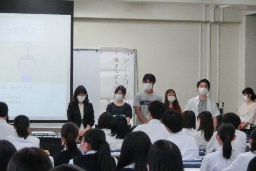 【心理学科】大学生による高校生を対象としたデートDV予防授業