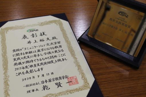 【薬学部】日本薬学教育学会2019年度「教育実践奨励賞」成る!