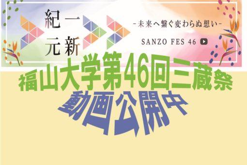 第46回三蔵祭、薬学生による動画公開!