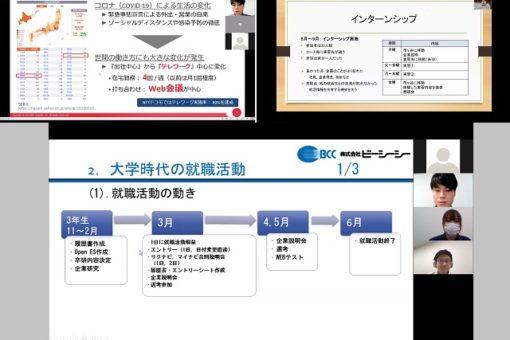 【情報工学科】就活サポート!Zoomによる就職体験発表会