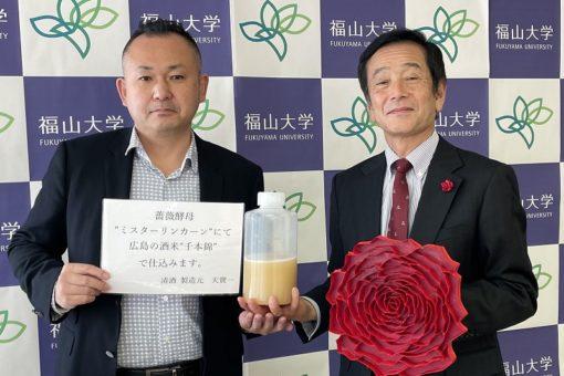 【生物工学科】福山バラ酵母、今度は日本酒に応用!