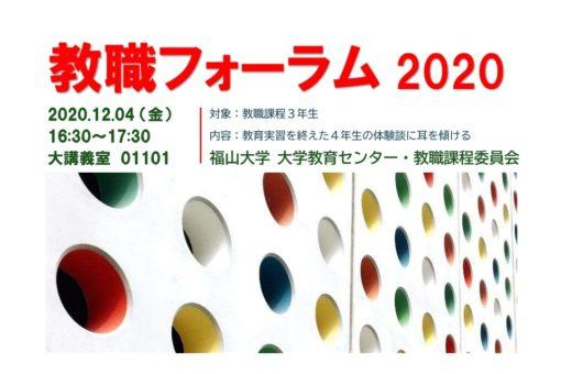 【大学教育センター】教職をめざす学生のための教職フォーラム2020