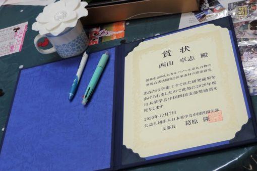 2020年度日本薬学会中国四国支部奨励賞受賞!