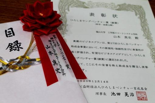 【スマートシステム学科】ひろしまヤングベンチャー賞の銀賞を受賞!
