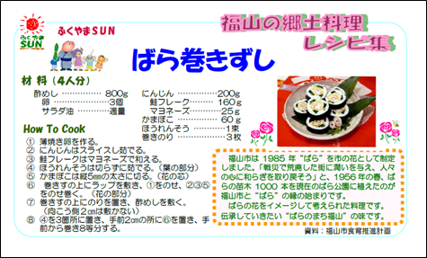 【福山大学】食育通信が第50号に達しました!