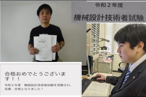 【機械システム工学科】速報!機械設計技術者試験の合格発表