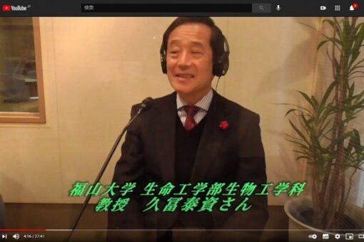 【生物工学科】久冨教授がFMふくやまで『福山バラの酵母プロジェクト』を紹介