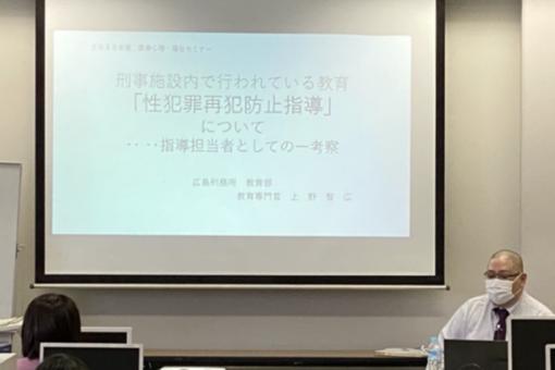 【人間科学研究科】医療福祉・心理セミナーを開催!